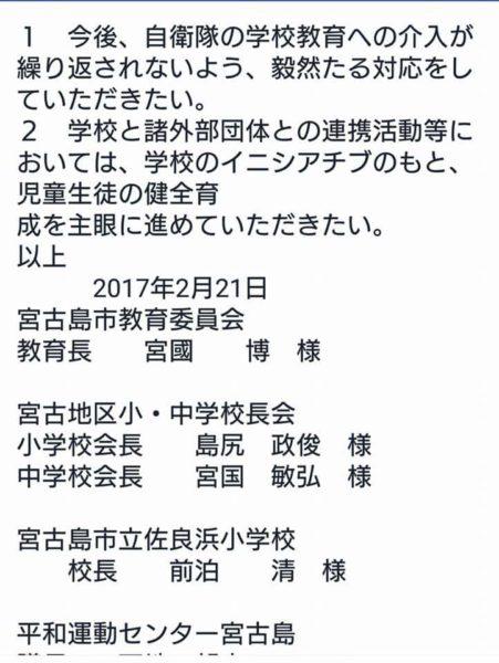 jieitaimiyakojima-2-451x600.jpg
