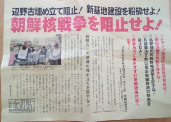 okinawaC-pb4_BUMAArfKx.jpg
