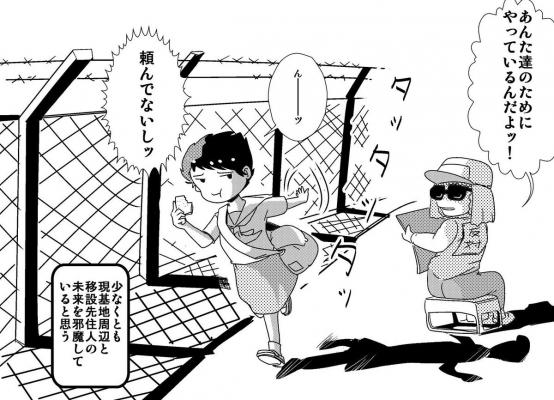 okinawaC-x37aXXgAAyZ08.jpg