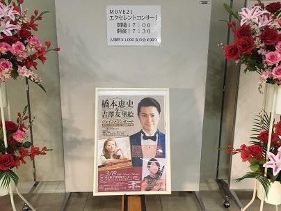 poster橋本170319
