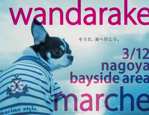 wandarake14.jpg