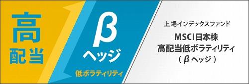 上場インデックスファンドMSCI日本株高配当低ボラティリティ(βヘッジ)