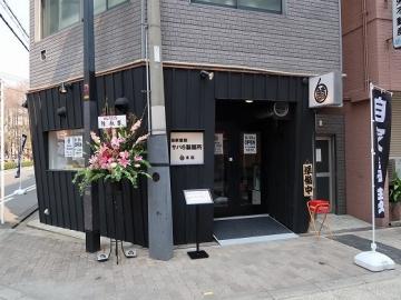 サバ6製麺所 本店