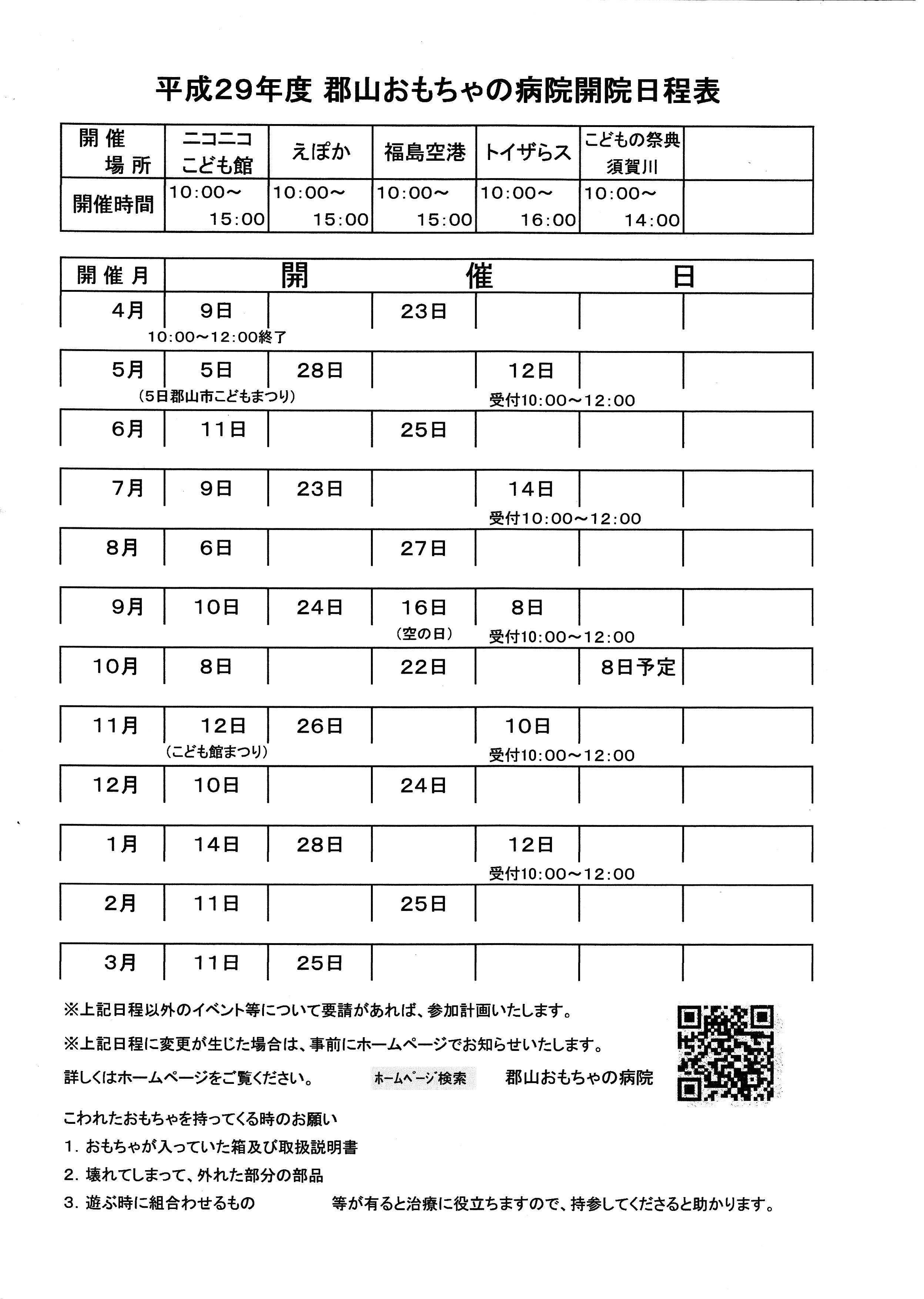 2017開院日程表
