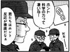 jumbo201704_057_01.jpg