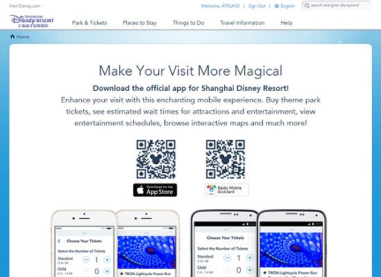 shanghaidisneyresort-mobile-app.png