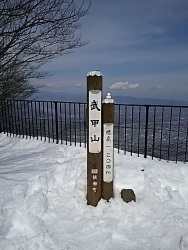 170329_武甲登山01