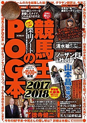 競馬王POG本2017-18