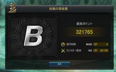 20階初制覇
