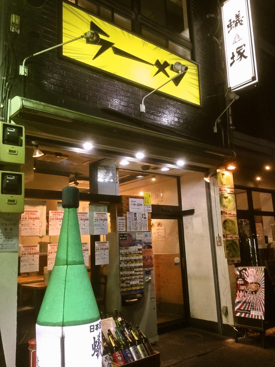 蟻塚(店舗)