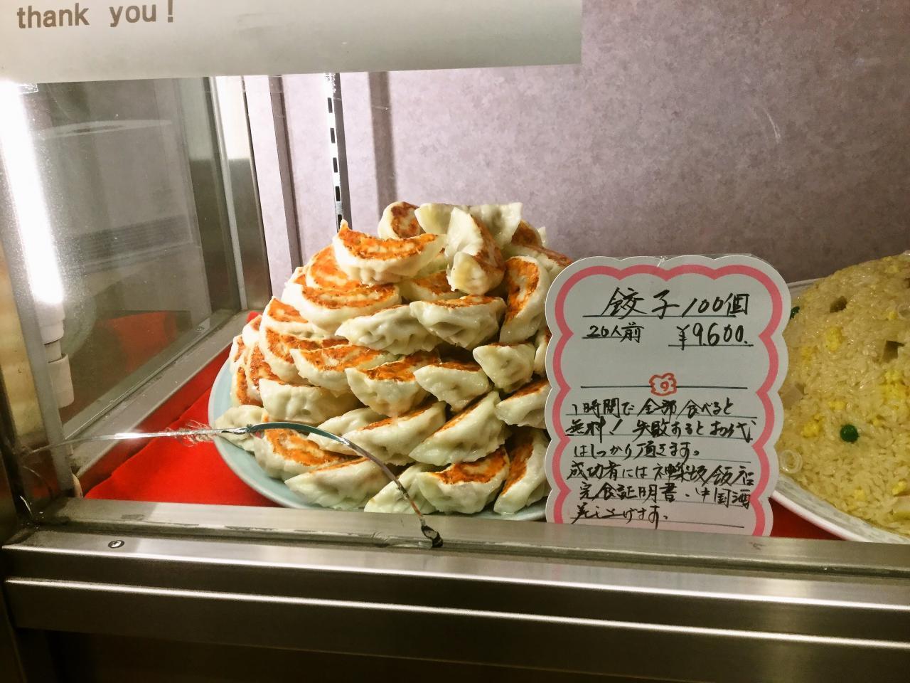 神楽坂飯店(店舗)