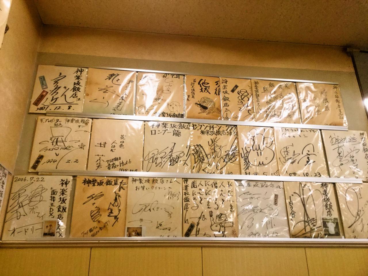 神楽坂飯店(店内)