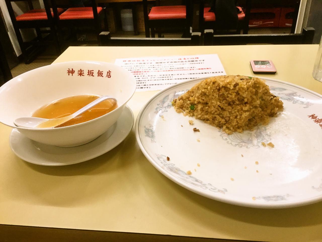 神楽坂飯店(一升炒飯)