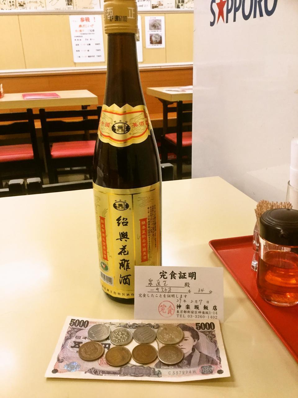 神楽坂飯店(完食)
