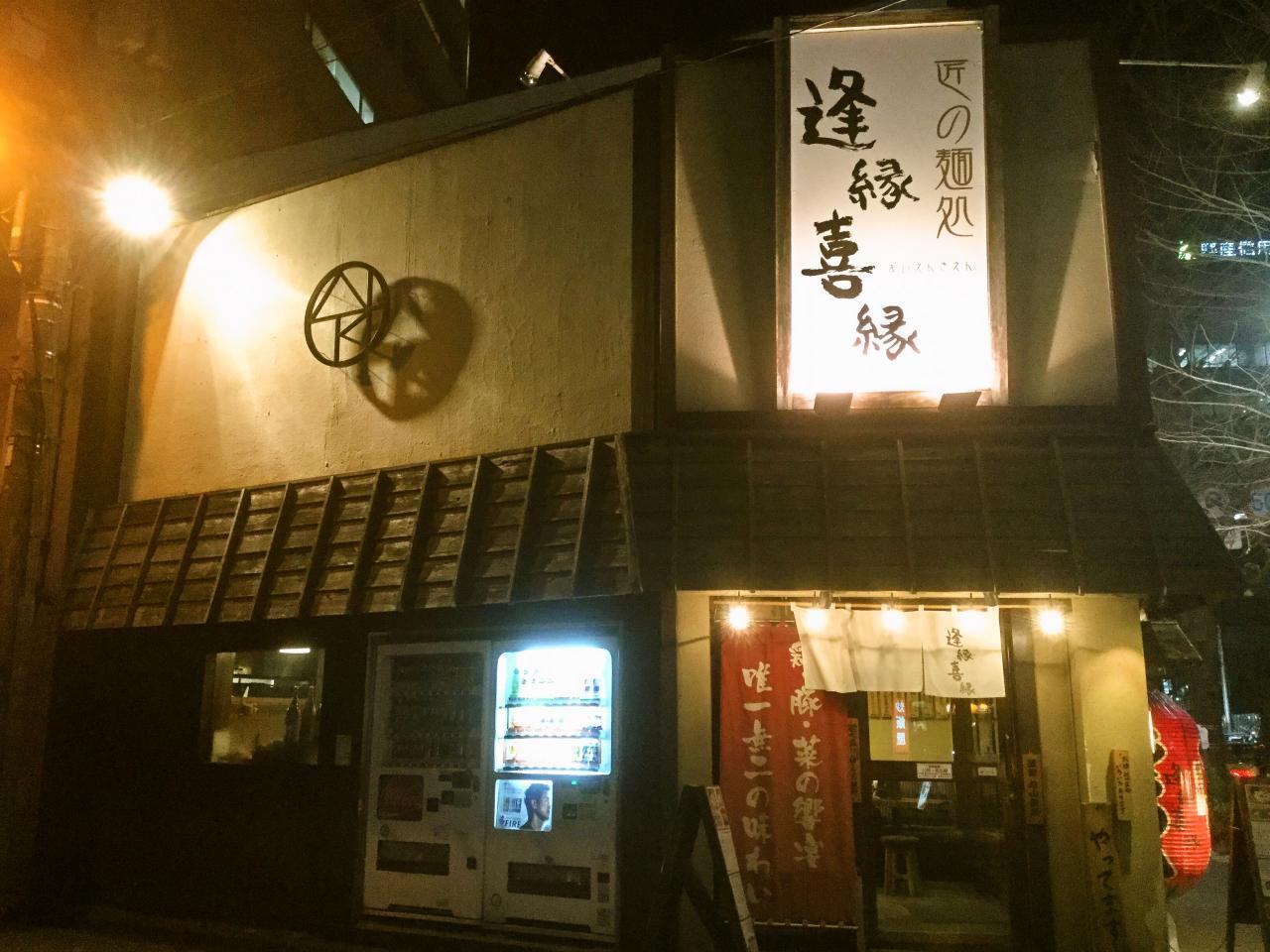 逢縁喜縁(店舗)