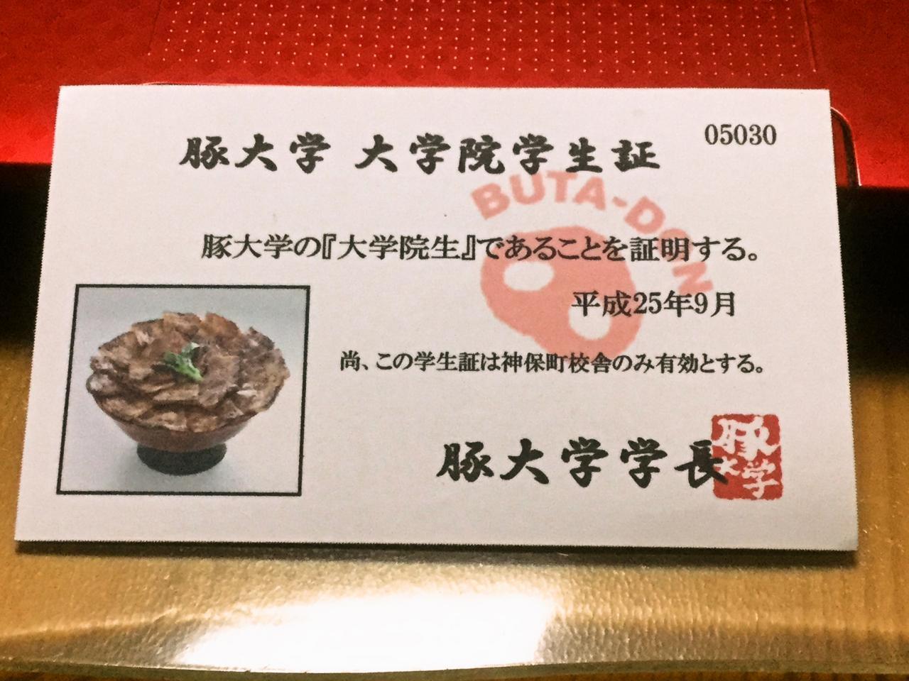 豚大学 神保町校舎(豚丼(博士))