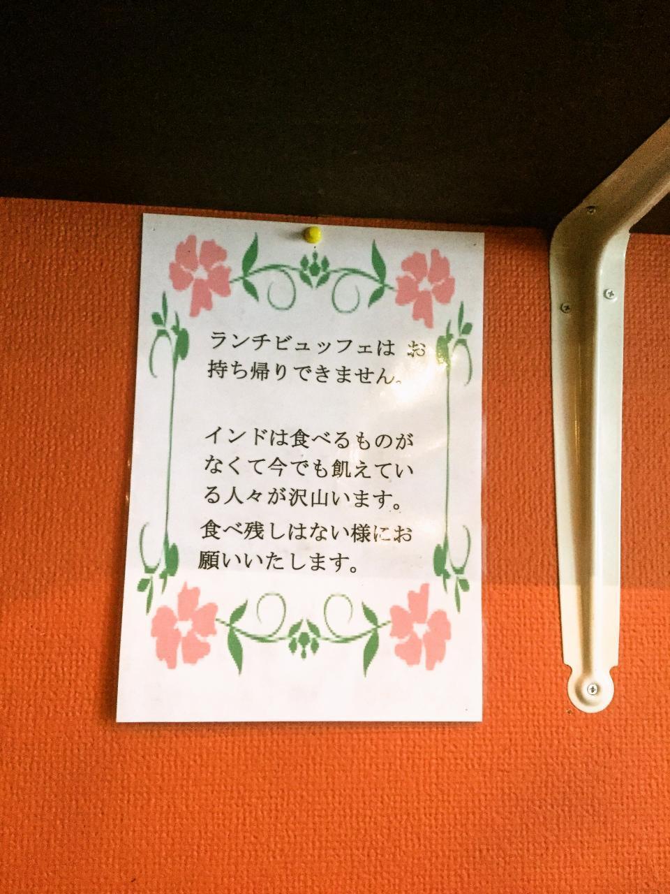 RANGLA PUNJAB(店内)