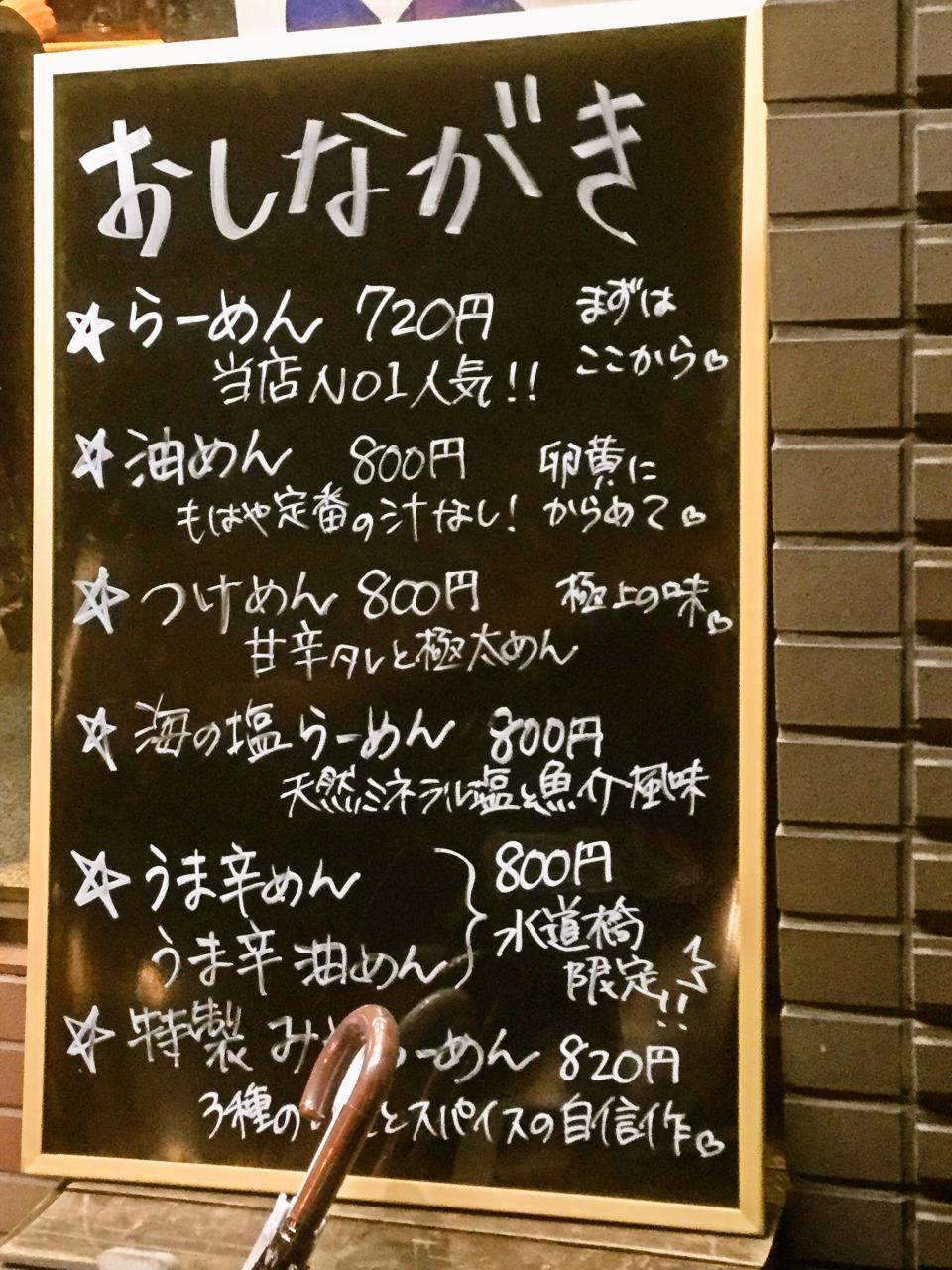 らーめん ぽっぽ屋(店舗)