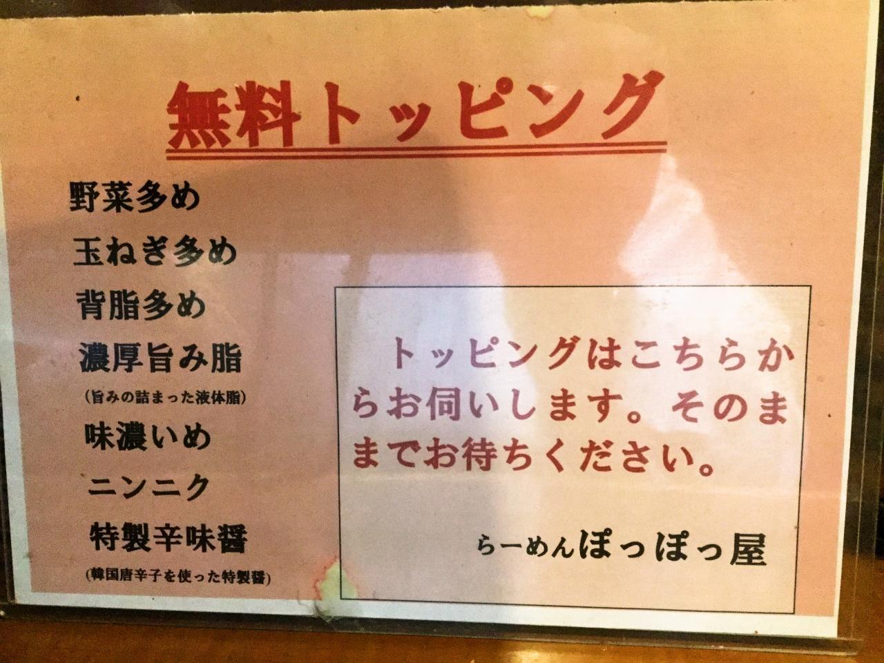らーめん ぽっぽ屋(トッピング)