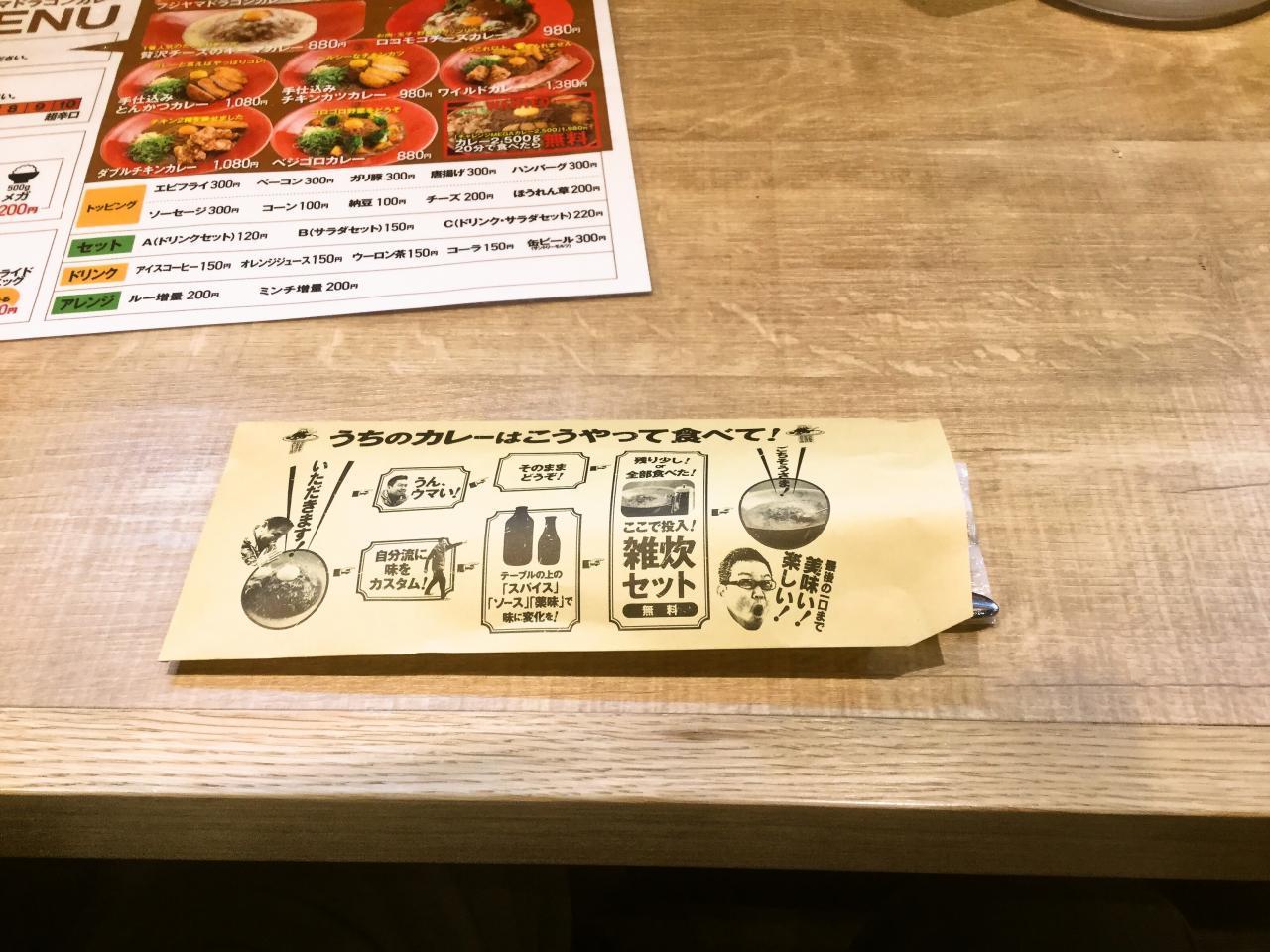 フジヤマドラゴンカレー秋葉原店(店内)