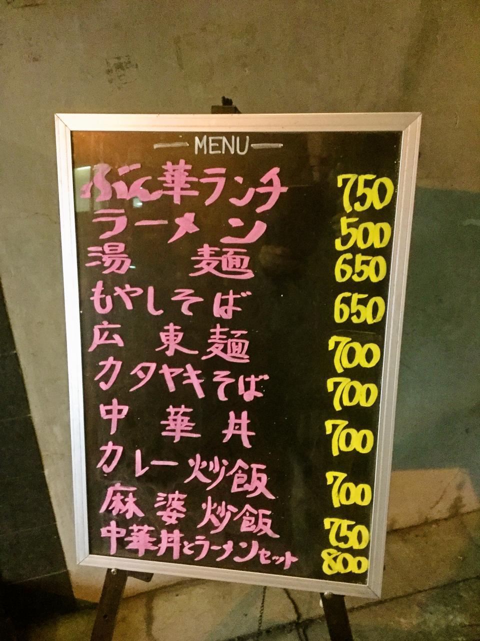 ぶん華(店舗)
