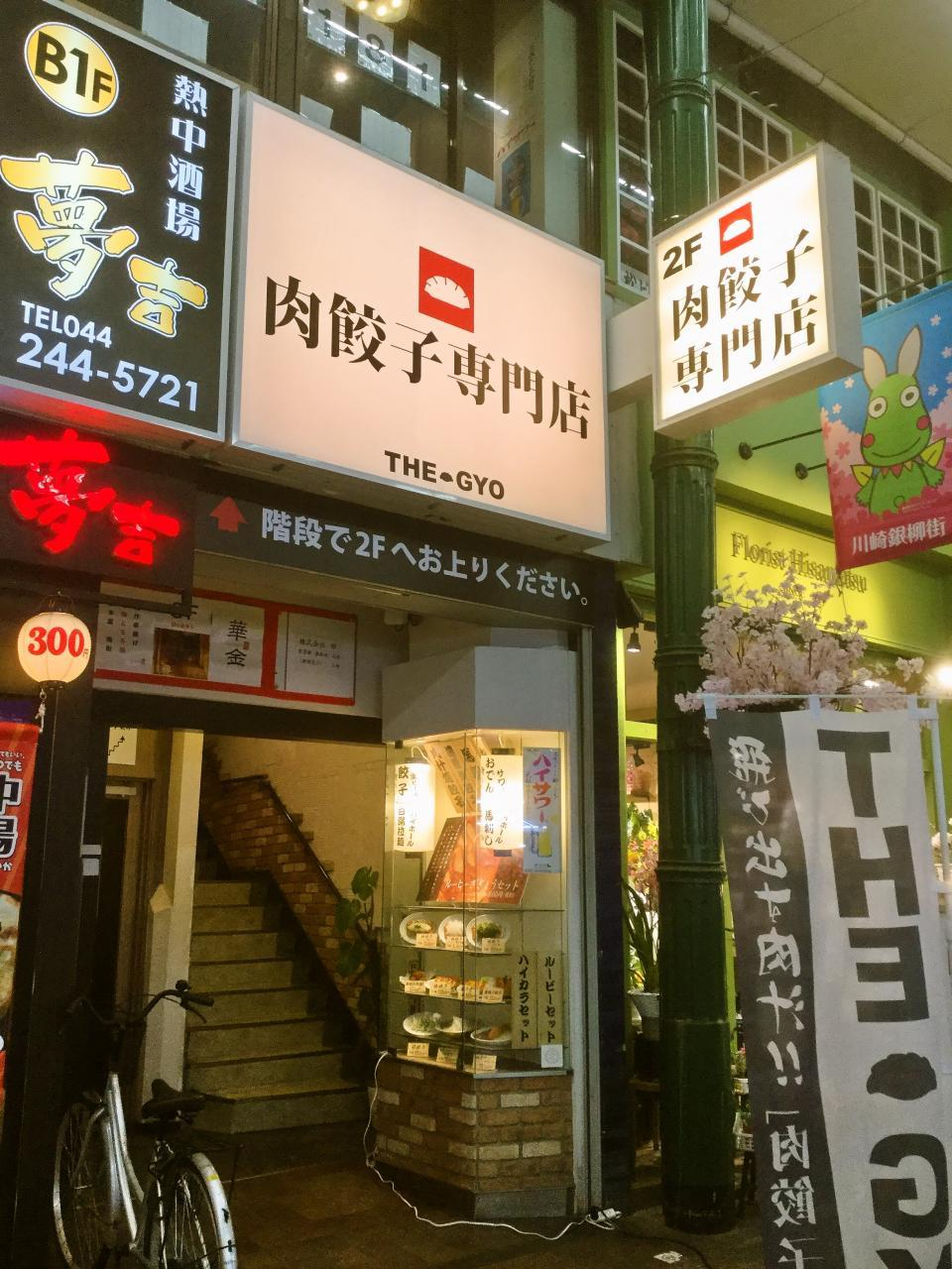 肉餃子専門店 THE GYO 川崎店(店舗)