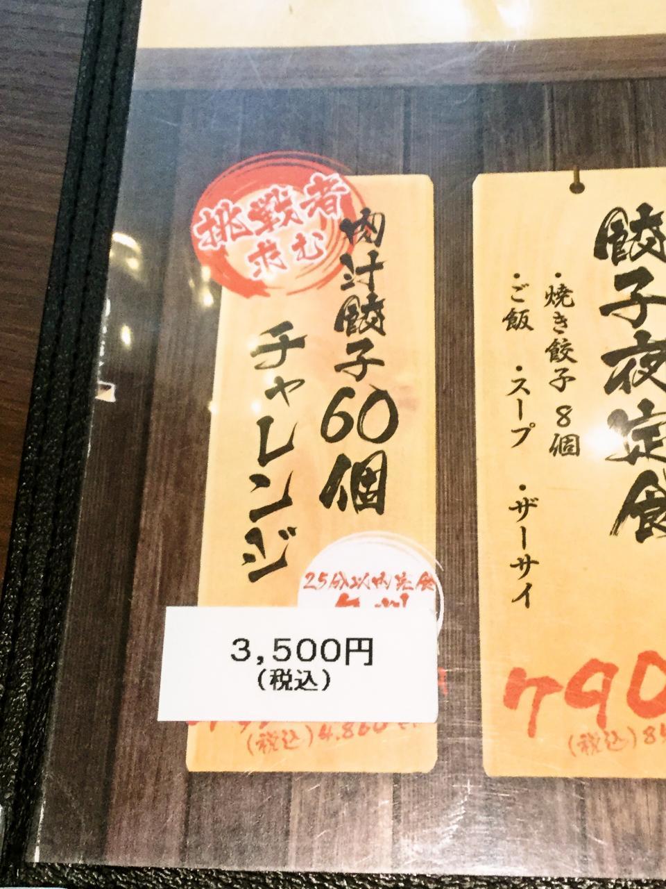 肉餃子専門店 THE GYO 川崎店(外観)