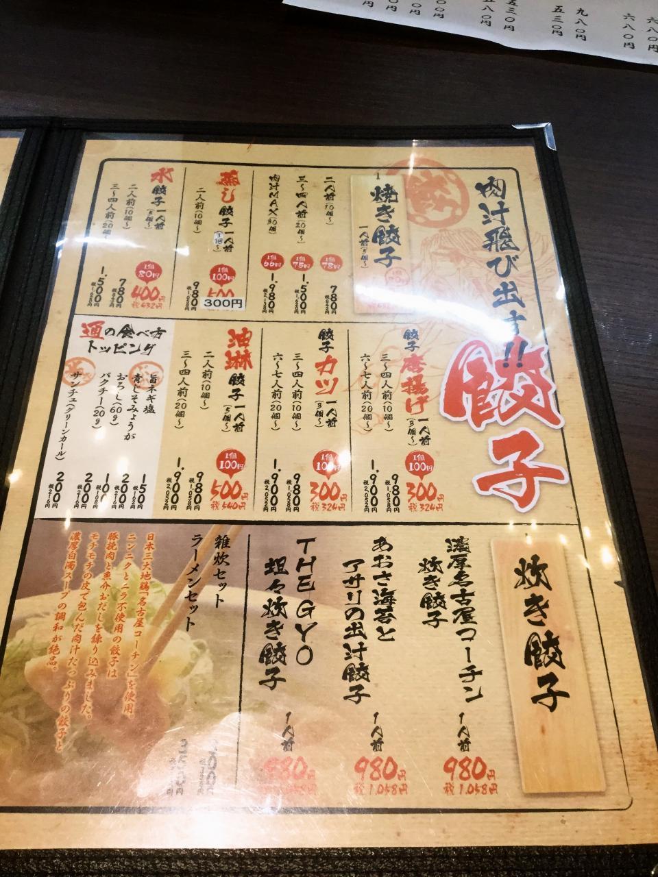 肉餃子専門店 THE GYO 川崎店(メニュー)