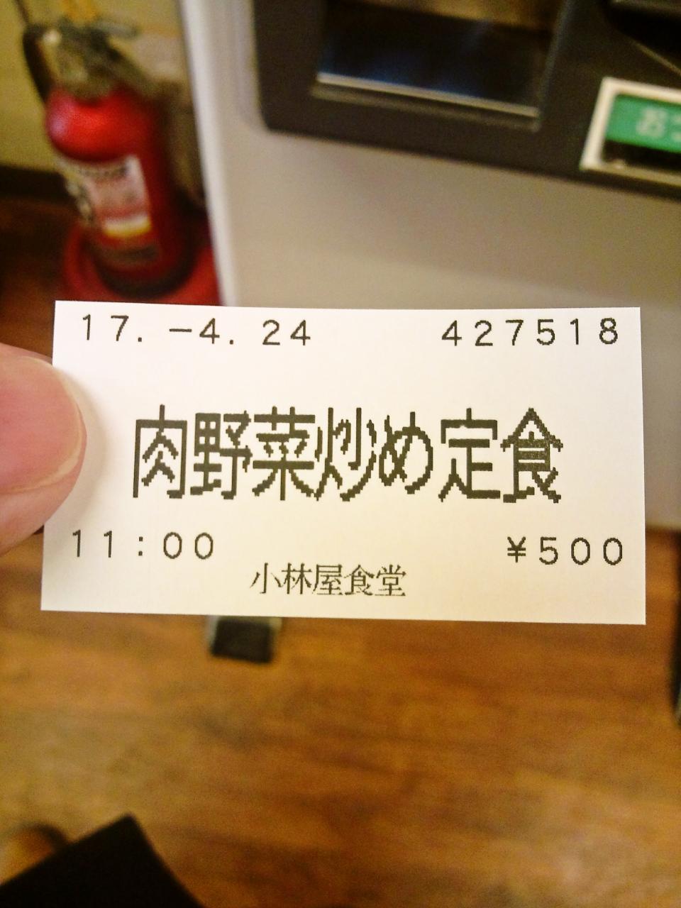 激安食堂 小林屋(メニュー)