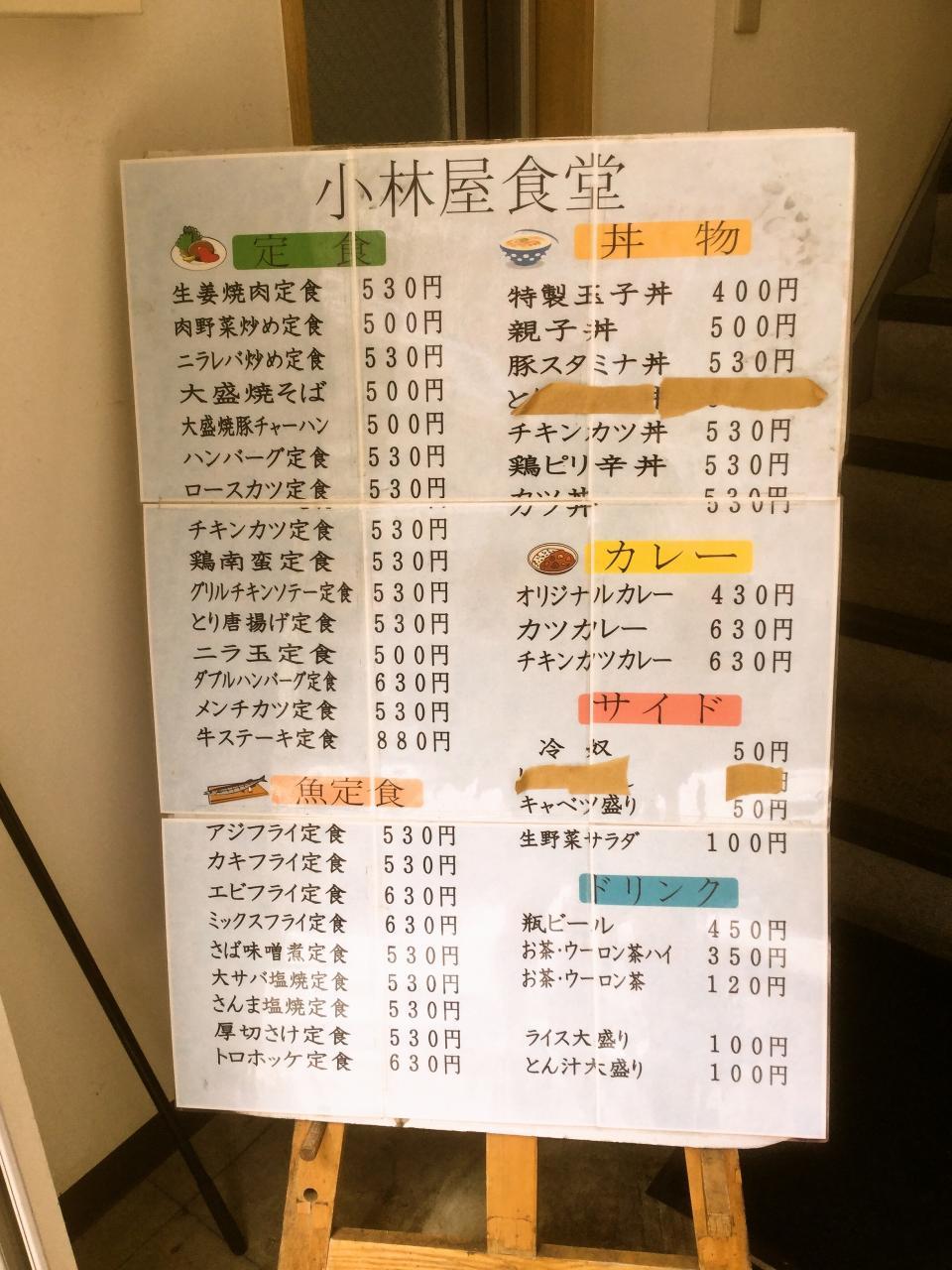 激安食堂 小林屋(店舗)