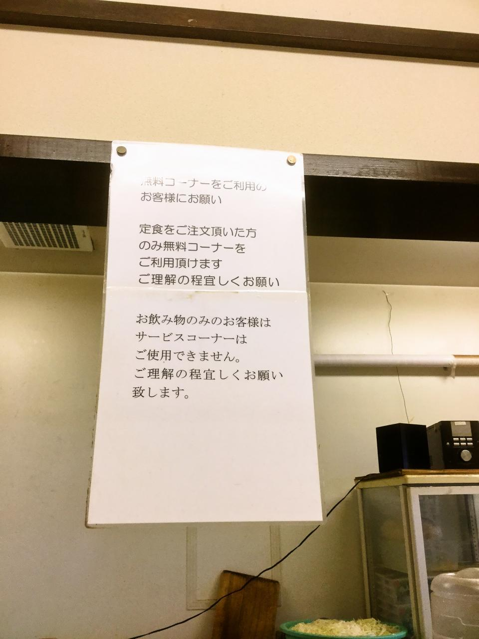 激安食堂 小林屋(漬け物)