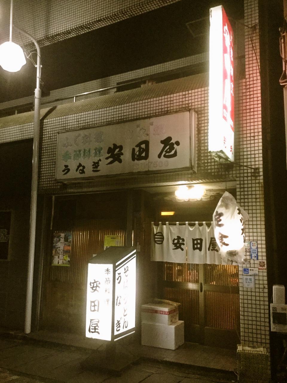 安田屋(店舗)