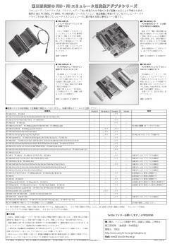 第三研究所FDD・FDエミュレータ用変換アダプタカタログ1704