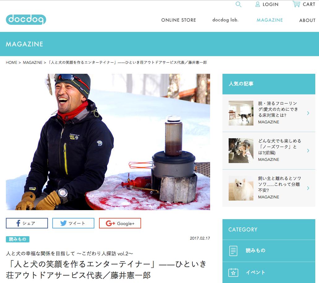 「人と犬の笑顔を作るエンターテイナー」――ひといき荘アウトドアサービス代表/藤井憲一郎