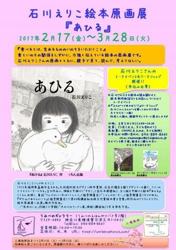 石川えりこ原画展 (353x500)