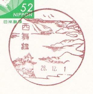 26.12.1西舞鶴