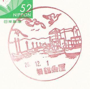 26.12.1舞鶴魚屋