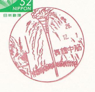 26.12.1舞鶴中筋
