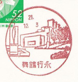 26.12.3舞鶴行永