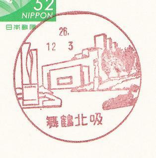 26.12.3舞鶴北吸