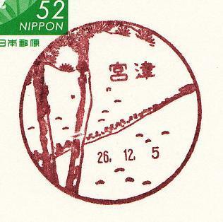 26.12.5宮津