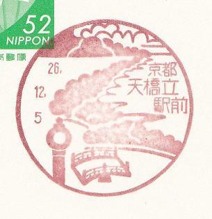 26.12.5京都天橋立駅前