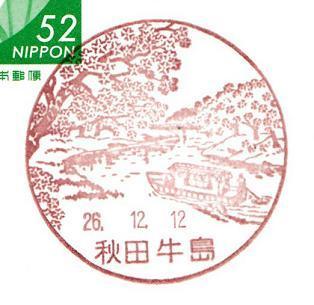 26.12.12秋田牛島