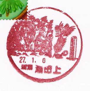 27.1.6新潟湯田上