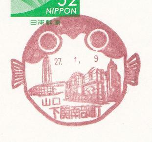 27.1.9下関南部町