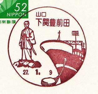 27.1.9下関豊前田