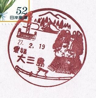 27.2.19大三島