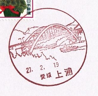 27.2.19上浦