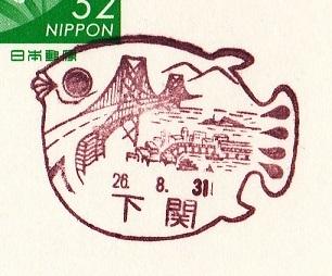 26.8.31下関
