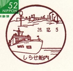26.12.5しらせ船内